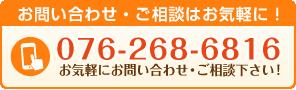 076-268-6816