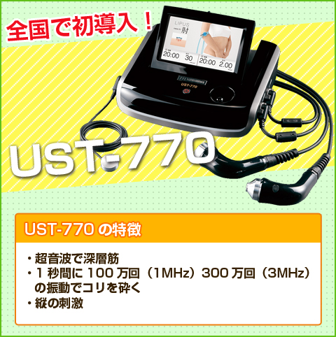 UST-770