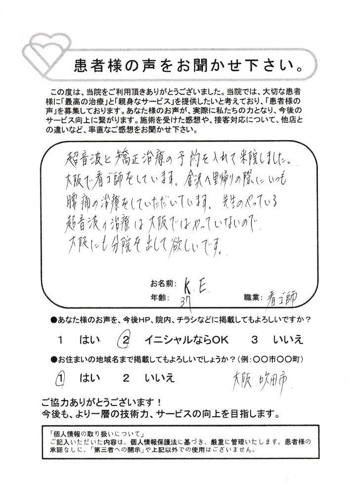 K.E様 37歳 看護師 大阪府吹田市